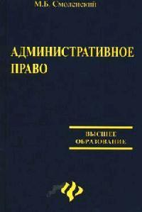 Смоленский М. Административное право бровко н административное право 100 экз ответов