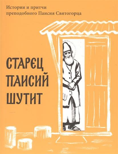 Паисий Святогорец Старец Паисий шутит старец фаддей витовницкий