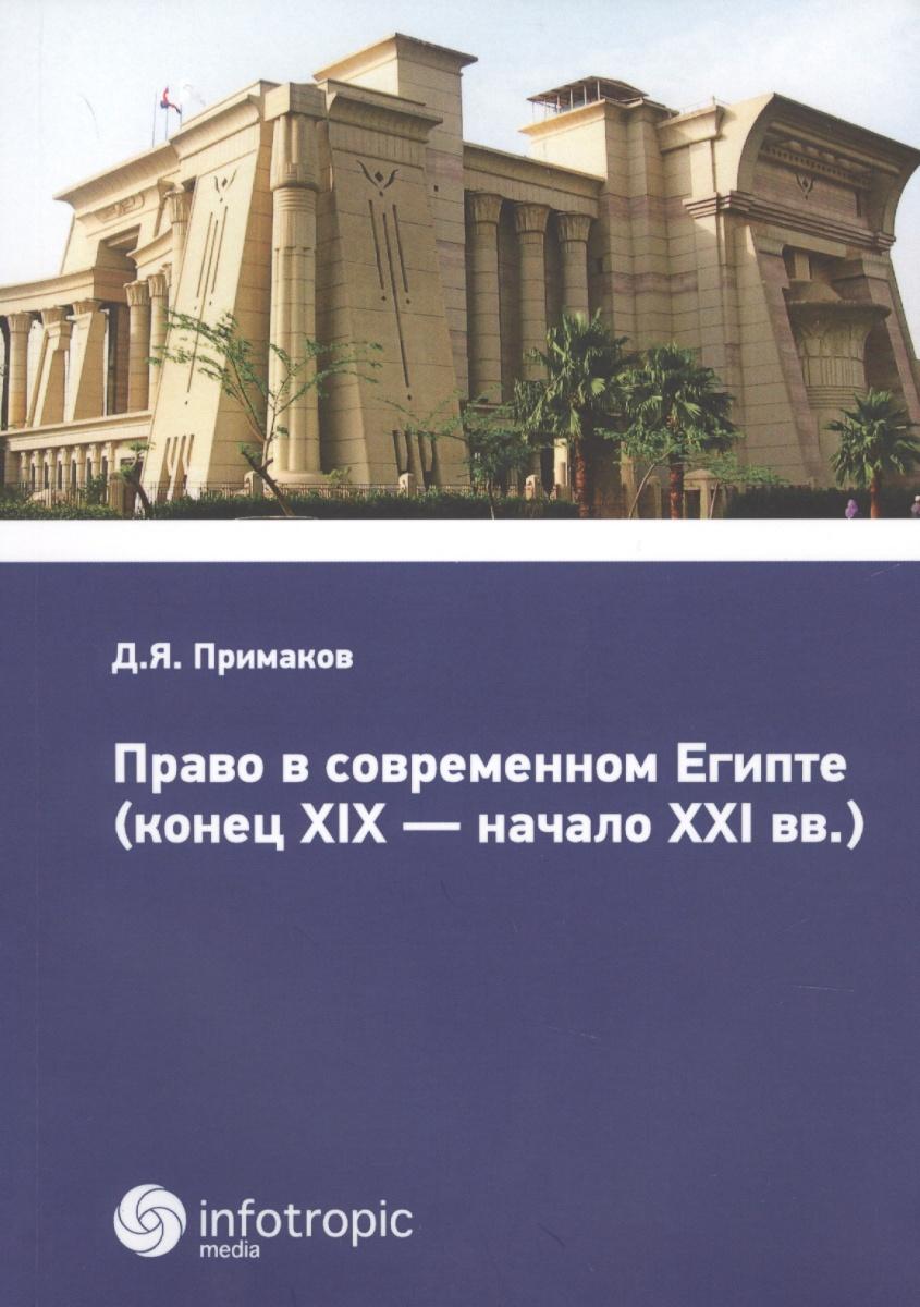 Примаков Д. Право в современном Египте (конец XIX — начало XXI вв.) коровин в конец проекта украина
