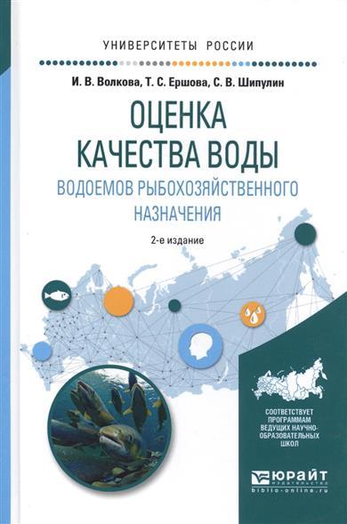 Оценка качества воды водоемов рыбохозяйственного назначения. Учебное пособие
