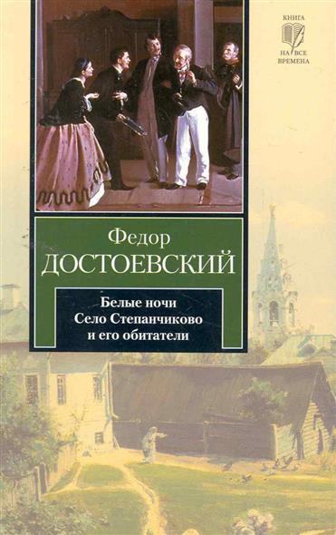 Белые ночи Село Степанчиково и его обитатели