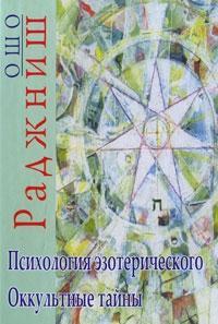 Ошо Психология эзотерического Оккультные тайны