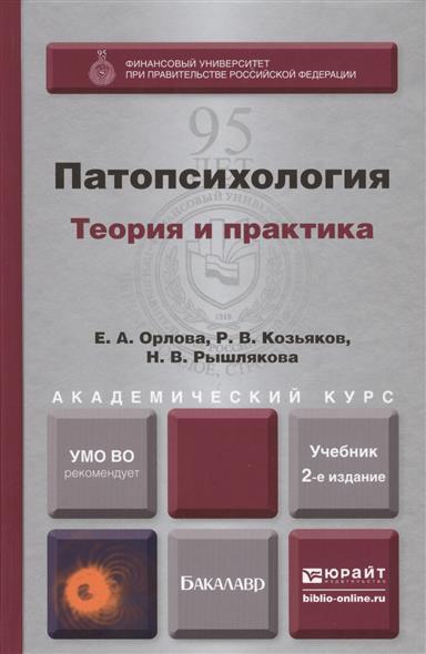 Патопсихология. Теория и практика. Учебник для академического бакалавриата. 2-е издание, переработанное и дополненное