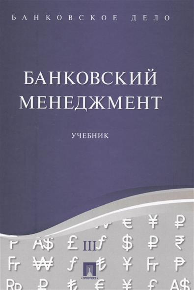 Банковское дело. В 5 томах. Том III. Банковский менеджмент. Учебник