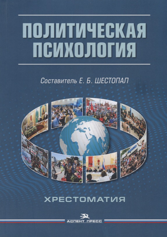 Шестопал Е. (сост.) Политическая психология. Хрестоматия