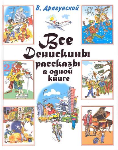 Драгунский В. Все Денискины рассказы в одной книге росмэн денискины рассказы в драгунский