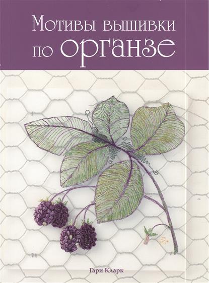 Мотивы для вышивки по органзе