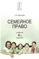 Муратова С. Семейное право Уч.