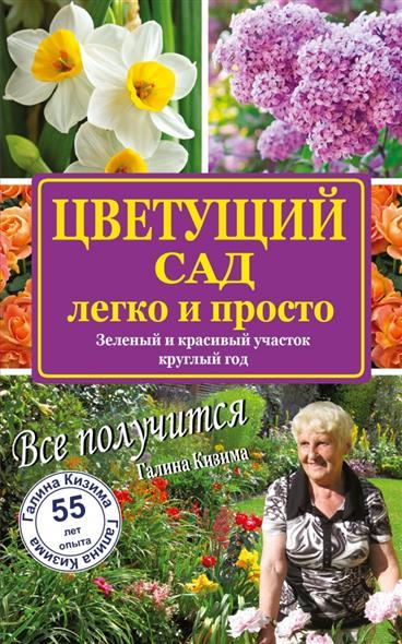 Цветущий сад легко и просто. Зеленый и красивый участок круглый год