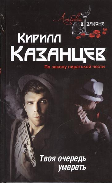 Казанцев К.: Твоя очередь умереть