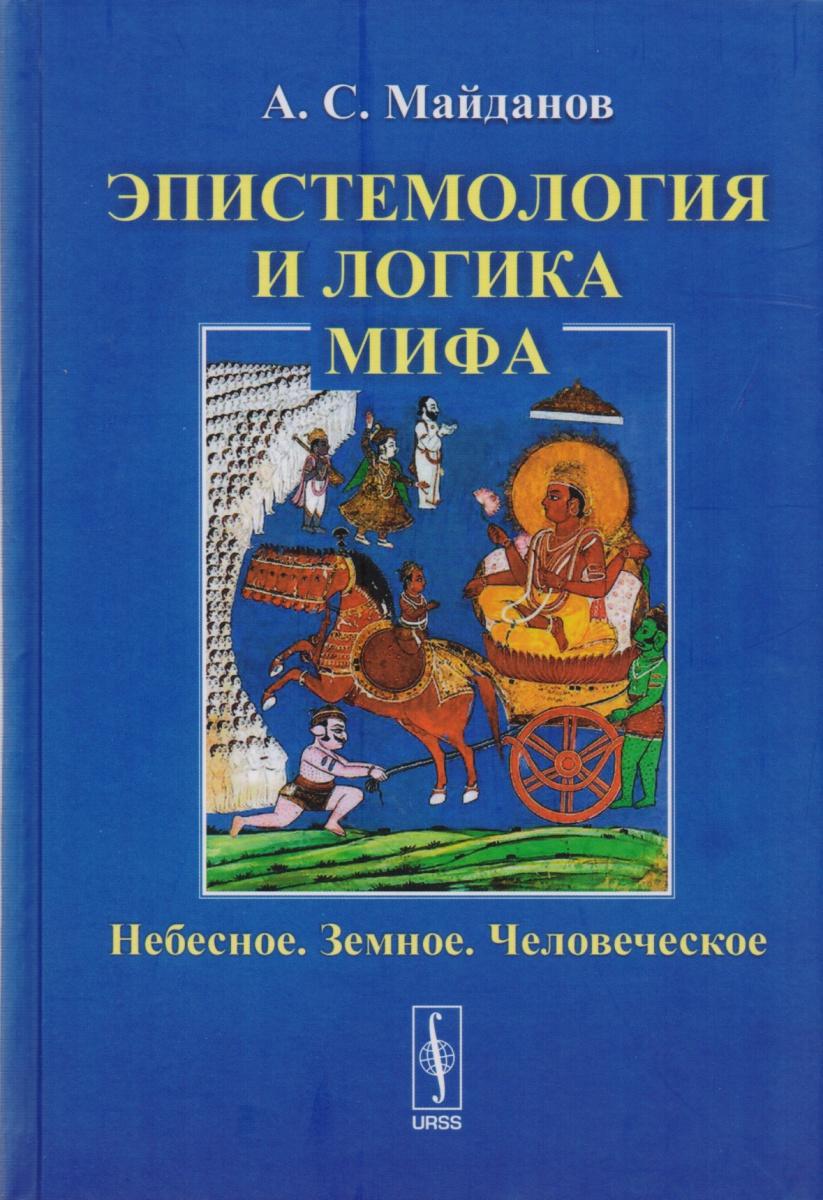 Майданов А. Эпистемология и логика мифа: Небесное. Земное. Человеческое цена
