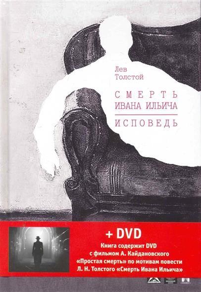 Смерть Ивана Ильича Исповедь