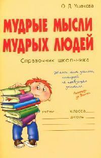 Мудрые мысли мудрых людей Справочник школьника