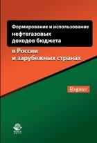 Формирование и использование нефтегазовых доходов бюджета в России и зарубежных странах