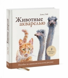 Животные акварелью. Пособие по анималистическому рисунку. 8 пошаговых уроков