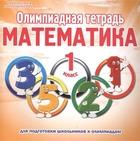 Олимпиадная тетрадь. Математика. 1 класс