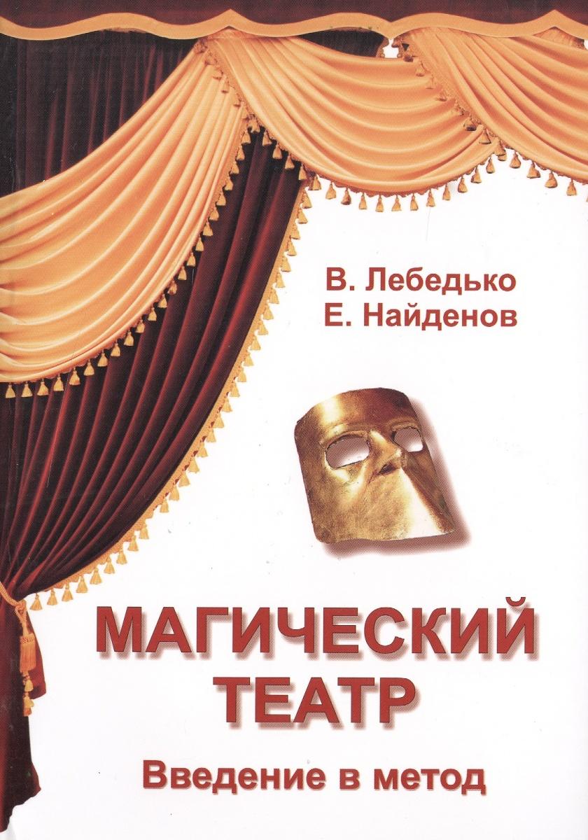 Лебедько В., Найденов Е. Магический Театр. Введение в метод лебедько е я корова и телята