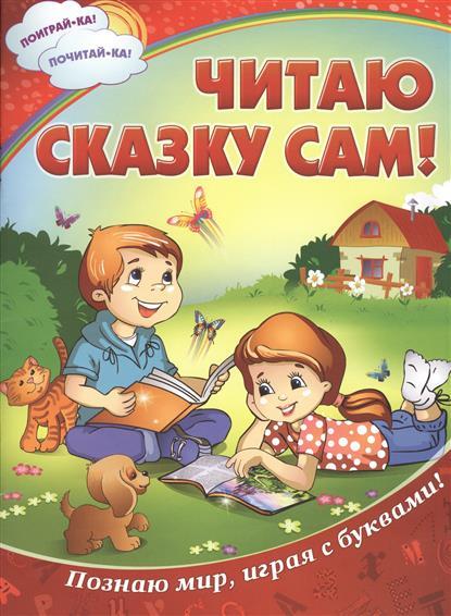 Читаю сказку сам!