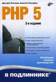 Котеров Д. PHP 5 в подлиннике дмитрий котеров алексей костарев php 5