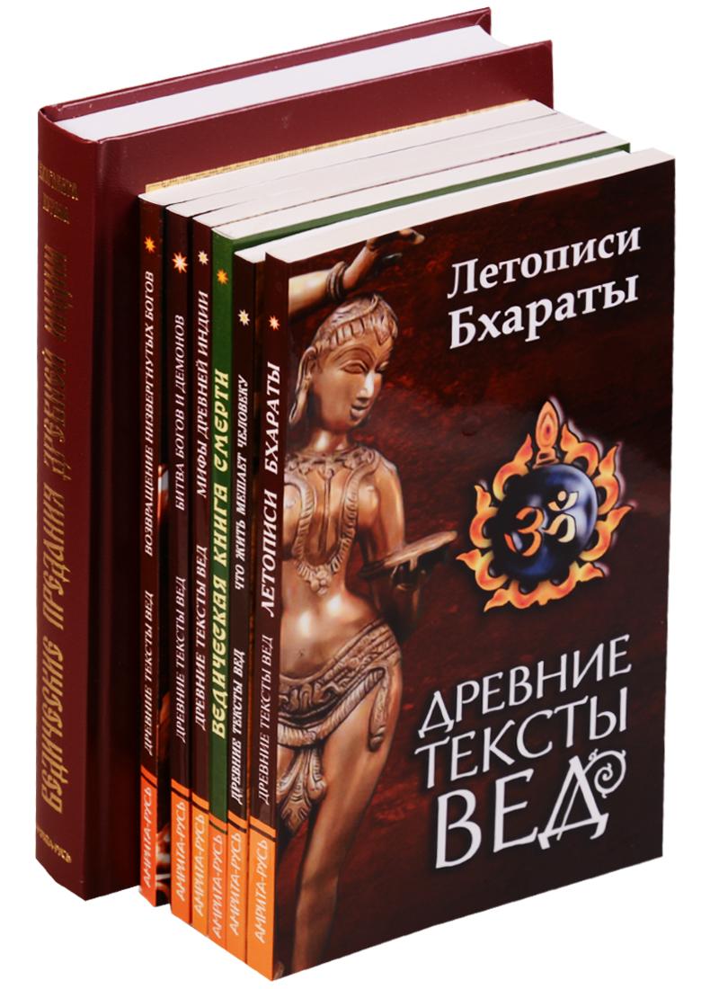 Ведические предания Древней Индии (комплект из 7 книг) выбор cosmopolitan комплект из 7 книг