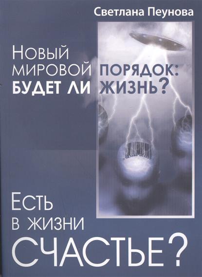 Есть в жизни счастье? Новый мировой порядок: будет ли жизнь?