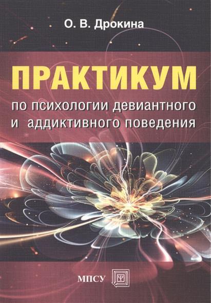 Практикум по психологии девиантного и аддиктивного поведения. Учебно-методическое пособие