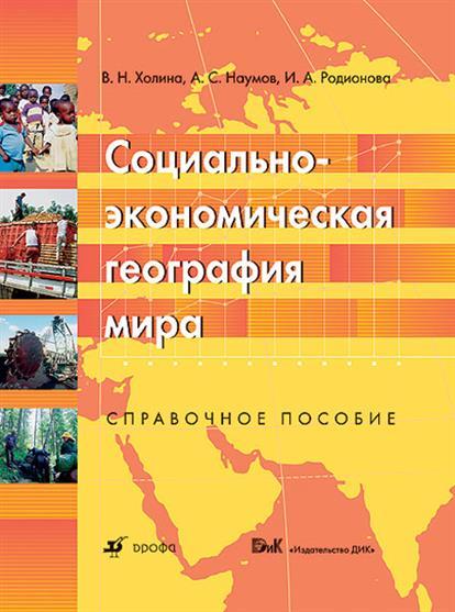 Социально-эконом. география мира Справочное пособие