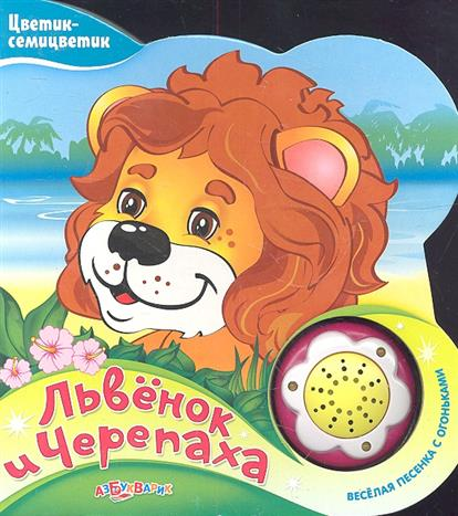 Львенок и Черепаха. Веселая песенка с огоньками