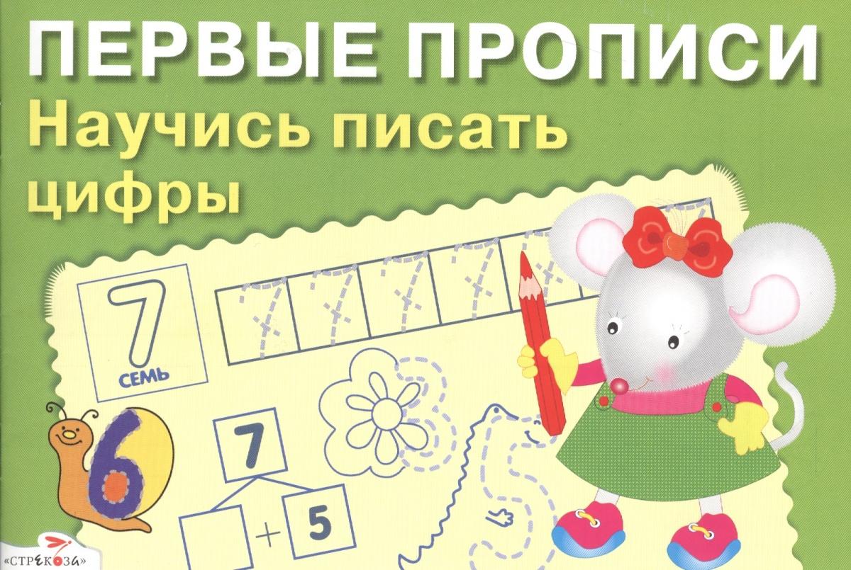Попова И. Научись писать цифры наталья попова фантом