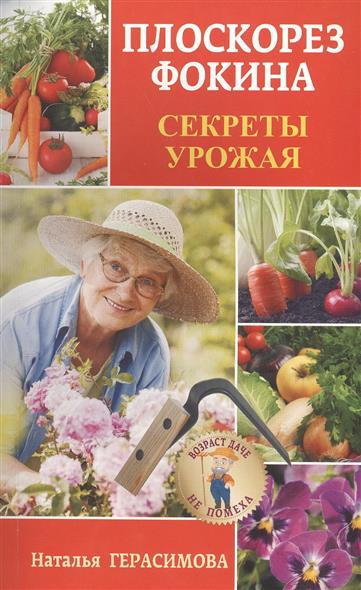 Герасимова Н. Плоскорез Фокина. Секреты урожая герасимова наталья плоскорез фокина секреты урожая