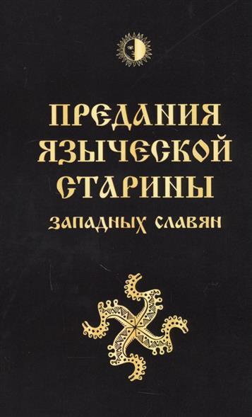 Фото - Громанн Й. Предания языческой старины западных славян волхв богумил предания языческой старины западных славян