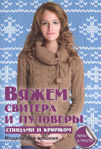 Вяжем свитера и пуловеры спицами и крючком