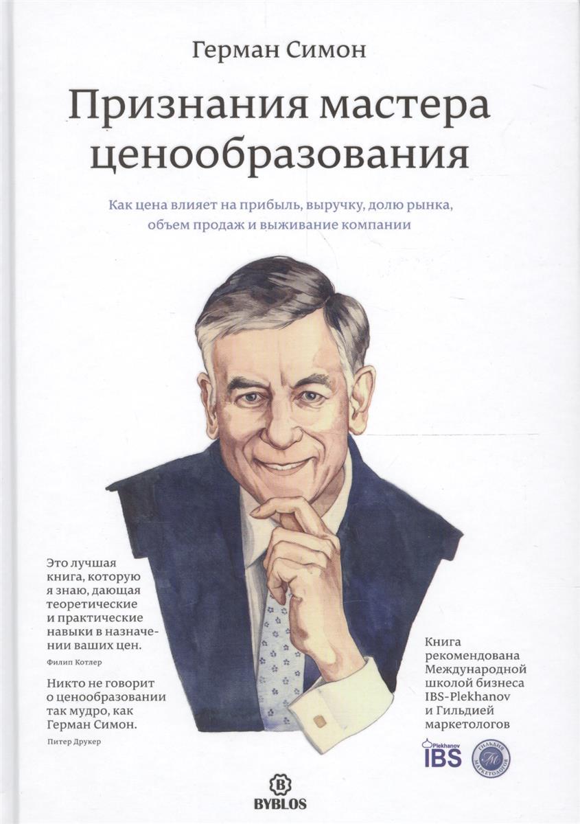 Симон Г. Признания мастера ценообразования. Как цена влияет на прибыль, выручку, долю рынка, объем продаж и выживание компании