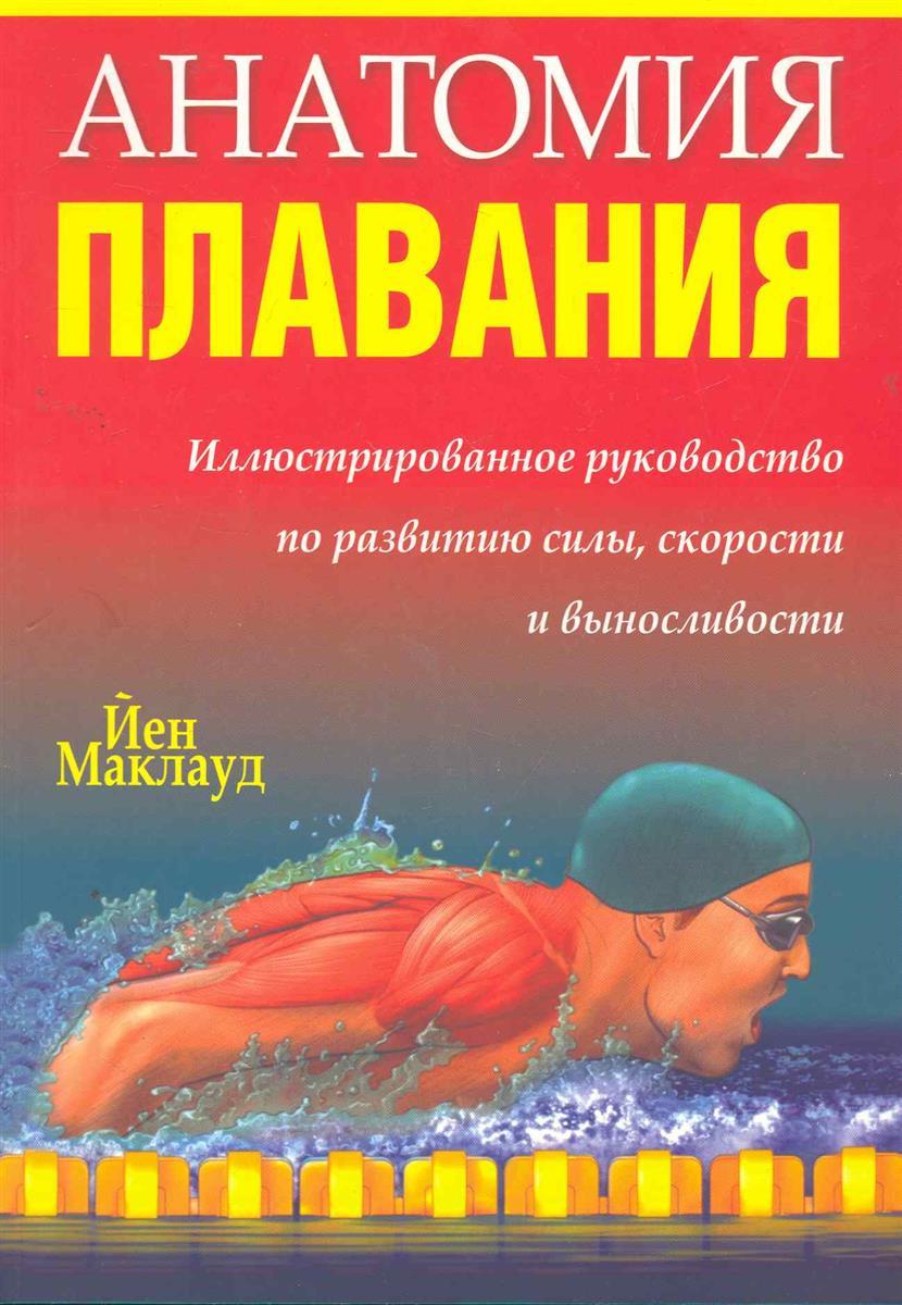Маклауд Й. Анатомия плавания