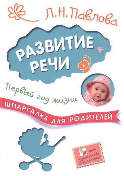 Развитие речи. Первый год жизни