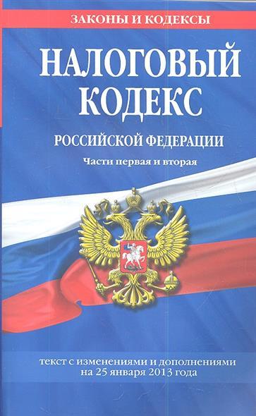 Налоговый кодекс Российской Федерации. Части первая и вторая. Текст с изменениями и дополнениями на 25 января 2013 года