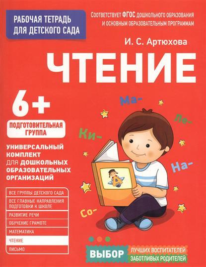 Артюхова И. Чтение. Рабочая тетрадь для детского сада. Подготовительная группа (6+) артюхова и математика рабочая тетрадь для детского сада старшая группа 5