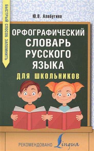цена на Алабугина Ю. Орфографический словарь русского языка для школьников