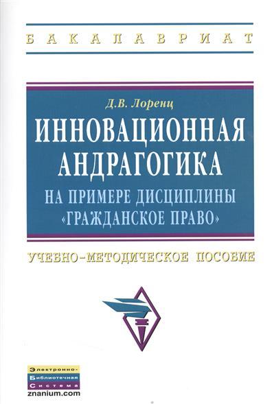 """Инновационная андрагогика на примере дисциплины """"Гражданское право"""": Учебно-методическое пособие"""