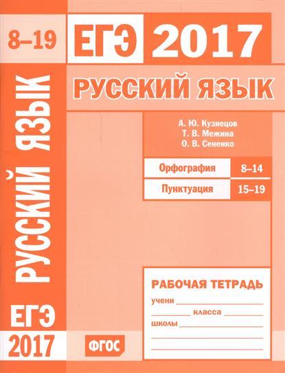 ЕГЭ 2017. Русский язык. Орфография (задания 8-14). Пунктуация (задания 15-19). Рабочая тетрадь