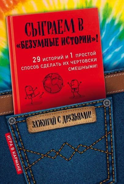 """Сыграем в """"Безумные истории""""!"""