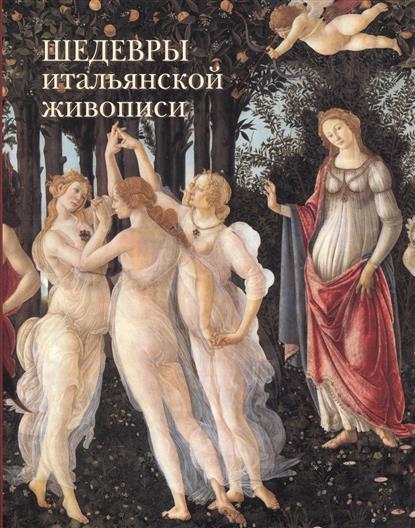 Калмыкова В. Шедевры итальянской живописи калмыкова в пейзаж в мировой живописи