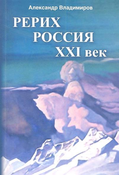 Владимиров А. Рерих - Россия - XXI век. (сборник статей)