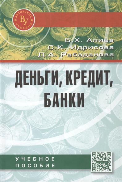 Алиев Б., Идрисова С., Рабаданова Д. Деньги, кредит, банки. Учебное пособие