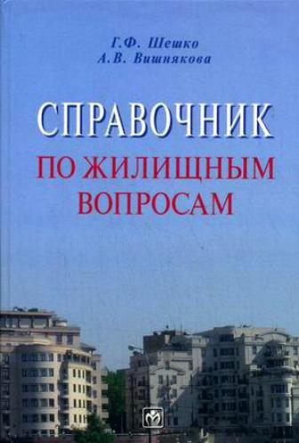 Справочник по жилищ. вопросам