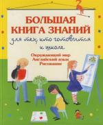 Большая книга знаний для тех кто готовится к школе  Окруж. мир….