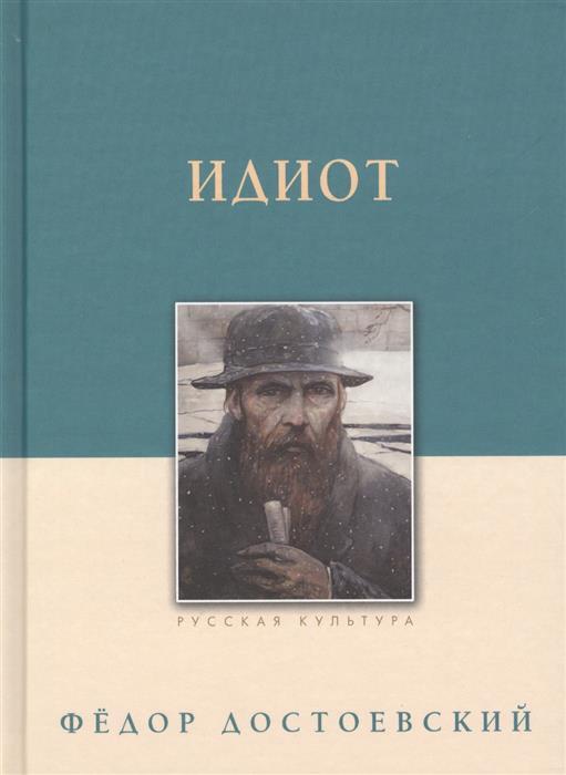 Идиот, Достоевский Ф.