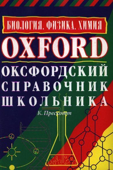 Оксфордский справочник школьника Билология Физика Химия