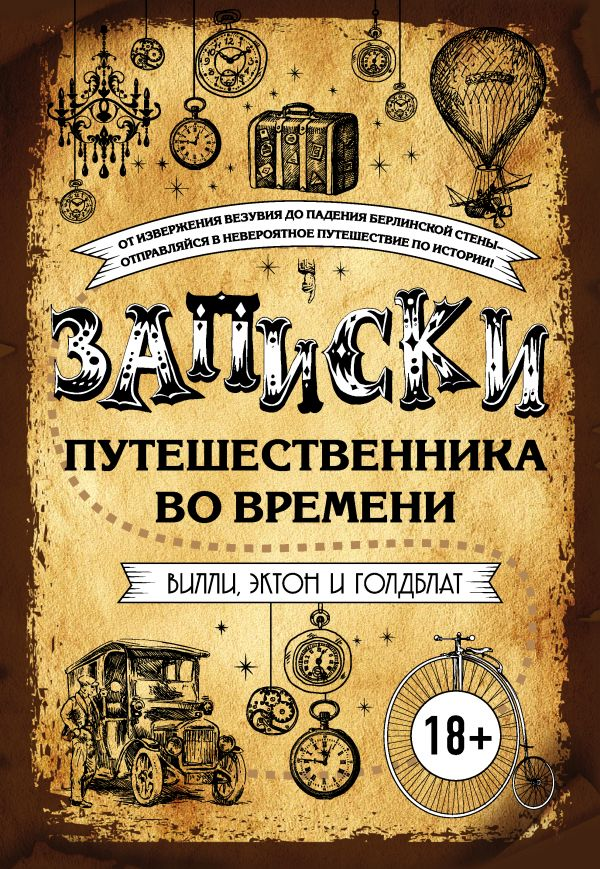 Вилли Д., Эктон Д., Голдблат Д. Записки путешественника во времени