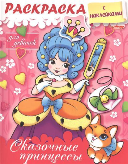 Винклер Ю. Сказочные принцессы. Раскраска для девочек с наклейками винклер ю волшебные феи раскраска для девочек с наклейками page 3